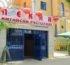 Китайски ресторант Пекин – гр.  Плевен