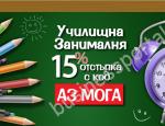 """Детски учебен център """"Аз мога"""" – гр.София"""