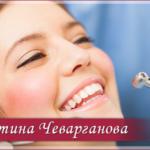 Д-р Христина Чеварганова – Стоматолог