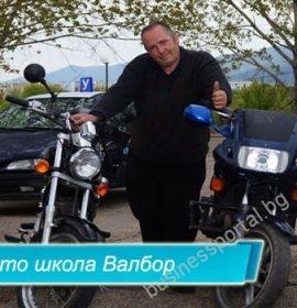 Валбор Валентин Атанасов – Автошкола – гр. София