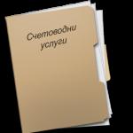 Счетоводна кантора ФИСК АККАУНТ – гр. Елин Пелин