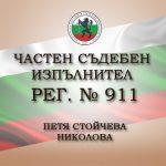 Петя Стойчева Николова – ЧСИ – гр. Пловдив