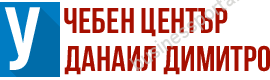 УЧЕБЕН ЦЕНТЪР ДАНАИЛ ДИМИТРОВ – гр. Стара Загора