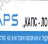 """""""КАПС – Ловеч"""" –  Производството на термосвиваеми капсули – гр. Ловеч"""