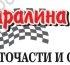 КАРАЛИНА 89 ЕООД – Авточасти и сервиз – гр. Кърджали
