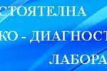 СМТЛ Павел Войников ЕООД – Зъботехническа лаборатория – гр. Пловдив