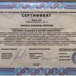Филипа Велкова – Клиничен Психолог,Фамилен и Брачен Консултант – гр. София